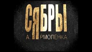 Юбилейный концерт ансамбля «СЯБРЫ»