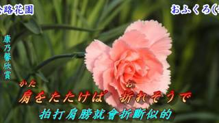 作詞:さいとう大三.............作曲:泉八汐.............原唱:千昌夫.