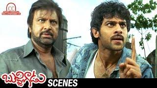 Download Video Prabhas Climax Fight Scene   Bujjigadu Telugu Movie Scenes   Trisha   Mohan Babu   Sunil   Sanjjanna MP3 3GP MP4