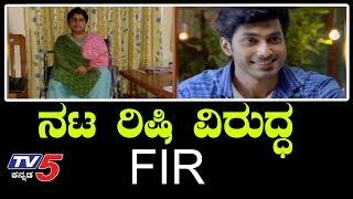ಆಪರೇಷನ್ ಅಲಮೇಲಮ್ಮ ಖ್ಯಾತಿ ನಟ ರಿಷಿ ವಿರುದ್ಧ FIR | Kannada Actor Rishi | TV5 Kannada