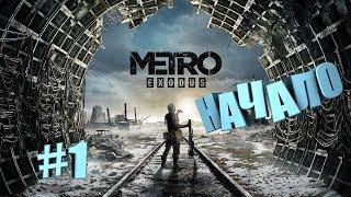 Metro Exodus - Начало путешествия! #1