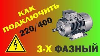 Подключение трехфазного асинхронного электродвигателя звездой или треугольником