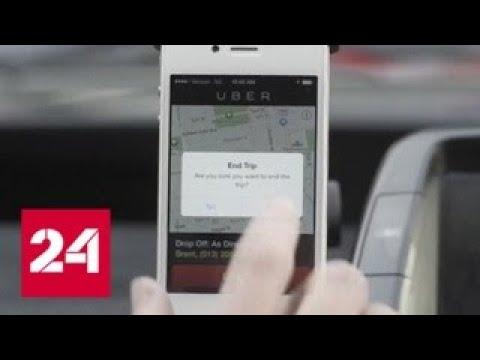 Данные миллионов клиентов и водителей Uber похищены хакерами - Россия 24