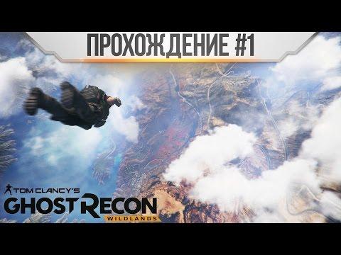 Ghost Recon Wildlands Прохождение и СТРИМ (1) - Tom Clancys Ghost Recon: Wildlands