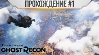 Ghost Recon Wildlands Прохождение и СТРИМ (1)   Tom Clancy's Ghost Recon  Wildlands