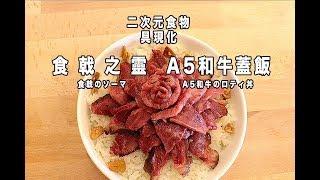 食戟之靈 A5和牛蓋飯 食戟のソーマ A5和牛のロティ丼【RICO】二次元食物具現化 EP-20