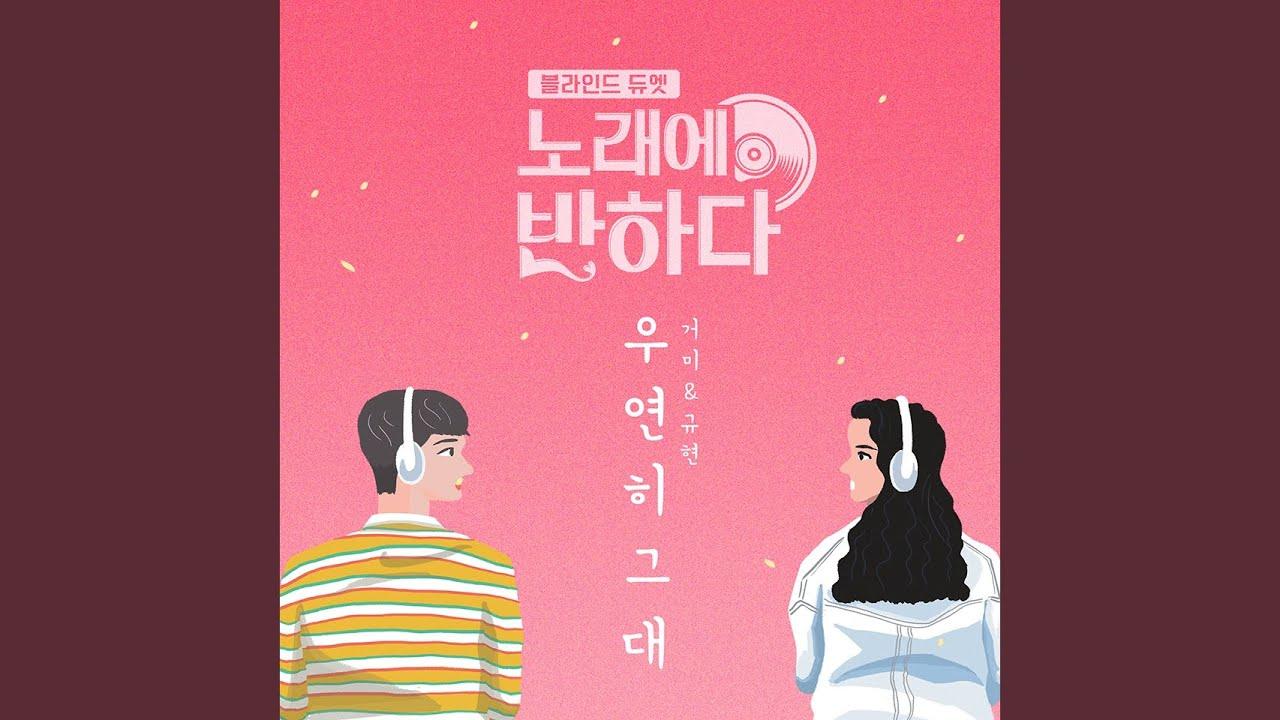 거미 Gummy, 규현 KYUHYUN - 우연히 그대 Serendipity (노래에 반하다 Love at first song OST)