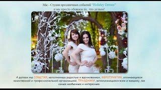 Организаторы свадьбы в Бишкеке