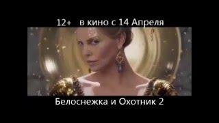 Русский тв ролик Белоснежка и Охотник 2