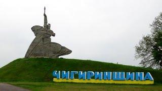 Чигиринщина - по местам казацкой славы(В этих местах над Днепром зарождалось казачество. Здесь стоит первая казацкая столица – Чигирин – столица..., 2015-05-13T07:32:33.000Z)