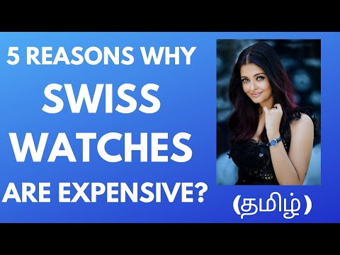 Why Swiss Watches Are Expensive?   Tamil