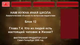 27.12. Кто из людей есть настоящий человек в Жизни