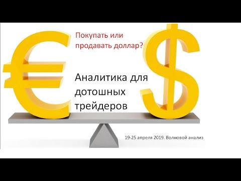 Как узнать курс доллара неделю? Смотри волновой анализ на 19 - 25 апреля 2019 от Гранд Капитал!