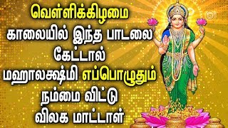 AmmanLaksmi Powerful Bhati Padal Sree Mahalakshmi Tamil Padalgal Best Tamil Devotional Songs