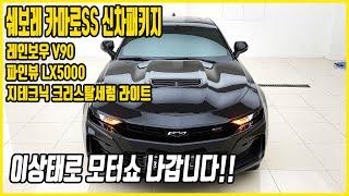 쉐보레 카마로SS 신차패키지 레인보우 V90 + 파인뷰…