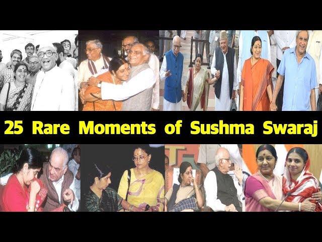 देखिए पूर्व Foreign minister of India स्वर्गीय Sushma Swaraj की 25 बेहद दुर्लभ तस्वीरें