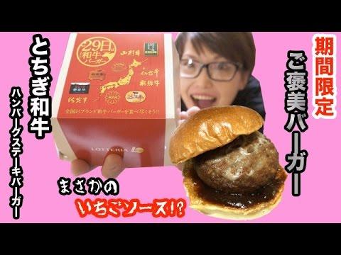 1300円‼︎ ロッテリア とちぎ和牛ハンバーグステーキバーガーとちおとめソースを食す