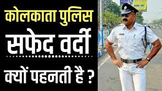 Why do Kolkata Police wear white Uniform ?