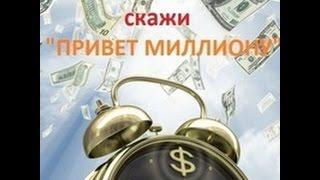 Заработок в интернете монополия  Привет как заработать денег