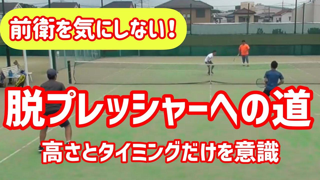 【試合でビビらないリターンの考え方】テニス 前衛には捕まってOK、でいこう!