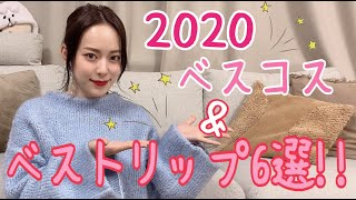 【ベスコス!!】2020ベストコスメ&ベストリップ6選大発表!!!!〜