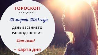 День Весеннего Равноденствия   Гороскоп   20 марта 2020 (Пт)