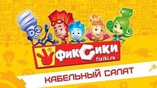 Мультик ИГРА Фиксики Кабельный Салат - Cartoon GAME Fixation Cable Salad