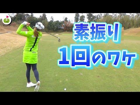 森田遥プロのショット前ルーティーンを観察してみた!【森田遥プロとゴルフ#4】