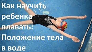 Как научить ребенка плавать (положение тела в воде) Часть 2