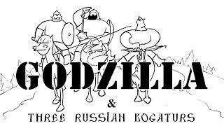 Три Богатыря и Годзилла/GODZILA vs Three russian b...