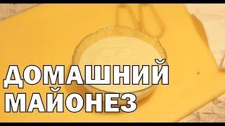 Как сделать домашний майонез / рецепт майонеза в домашних условиях /(Рецепт домашнего майонеза. Как приготовить классический майонез провансаль дома. Лучший рецепт майонеза...., 2015-01-23T15:00:50.000Z)