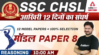 SSC CHSL 2021 | Reasoning | 12 Model Paper 100% Selection Paper 8 | SSC ADDA247