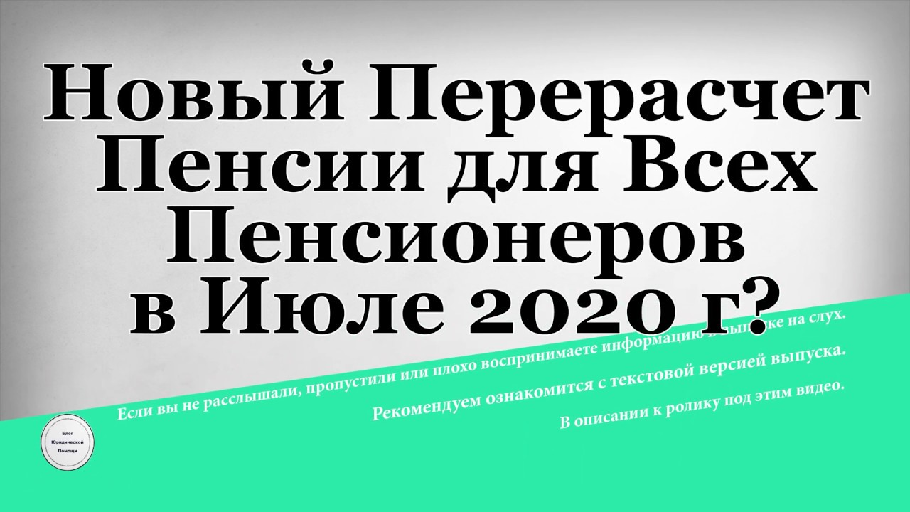 Новый Перерасчет Пенсии для Всех Пенсионеров в Июле 2020 года?