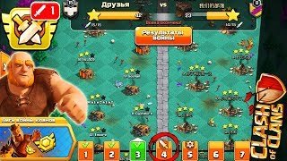 ЧИ ДА? ЛИГИ ВОЙНЫ КЛАНОВ В CLASH OF CLANS