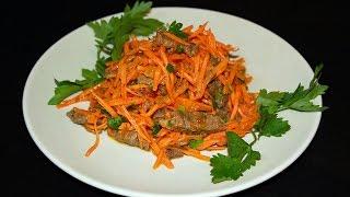 Салат с морковью. Корейский салат. Салат по корейски. Морковь по корейски с мясом.  Моя Dolce vita