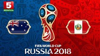 ЧМ-2018. Австралия - Перу. Обзор