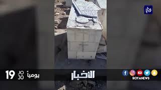 مجهولون يعتدون على مقبرة في مخيم إربد - (17-11-2017)