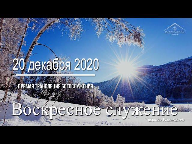 20 декабря 2020 - Воскресное служение