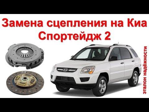 Как заменить сцепление на автомобиле Киа Спортейдж 2