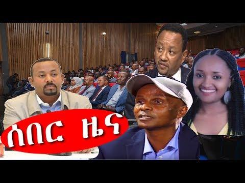አዲስ መረጃ! Especially Ethiopian News   November 24, 2019   Ethiopia