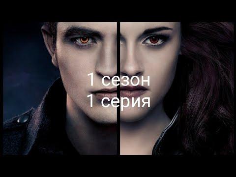 Gacha life/Ужас в школе вампиров[1 сезон.1 серия]