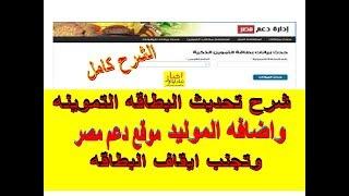 تحديث البطاقه التموين من الاخطاء واضافه الموليد علي موقع دعم مصر 2018