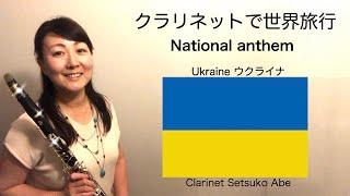 Воля, злагода, добро / Ukraine National Anthem  国歌シリーズ『 ウクライナ 』Clarinet Version