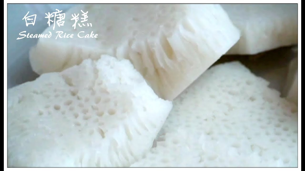 白糖糕 How To Make Steamed Rice Cake Bak Tong Gou