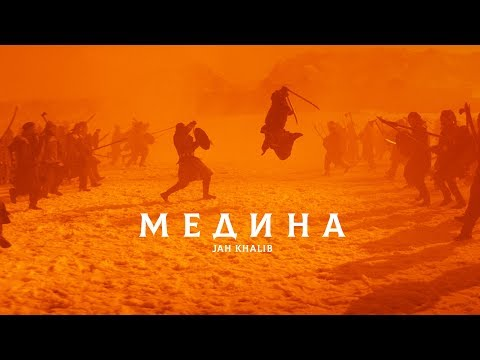 Jah Khalib - Medina | Movie Premiere