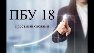 Налоговый учет по налогу на прибыль (Урок 2) | Налоговые разницы | ПБУ 18