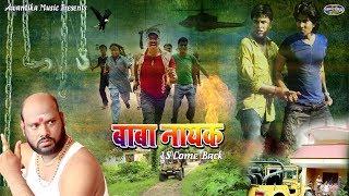 Bhojpuri Movie Trailer 2018# बाबा नायक इज कम बैक - हिंदी फिल्मो का बड़ा विलेन अब भोजपुरी फिल्मो में