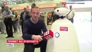 Робот по имени Борис встречает прибывающих в аэропорт Пулково