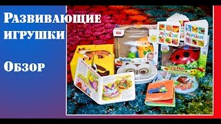 видео детские игрушки до года