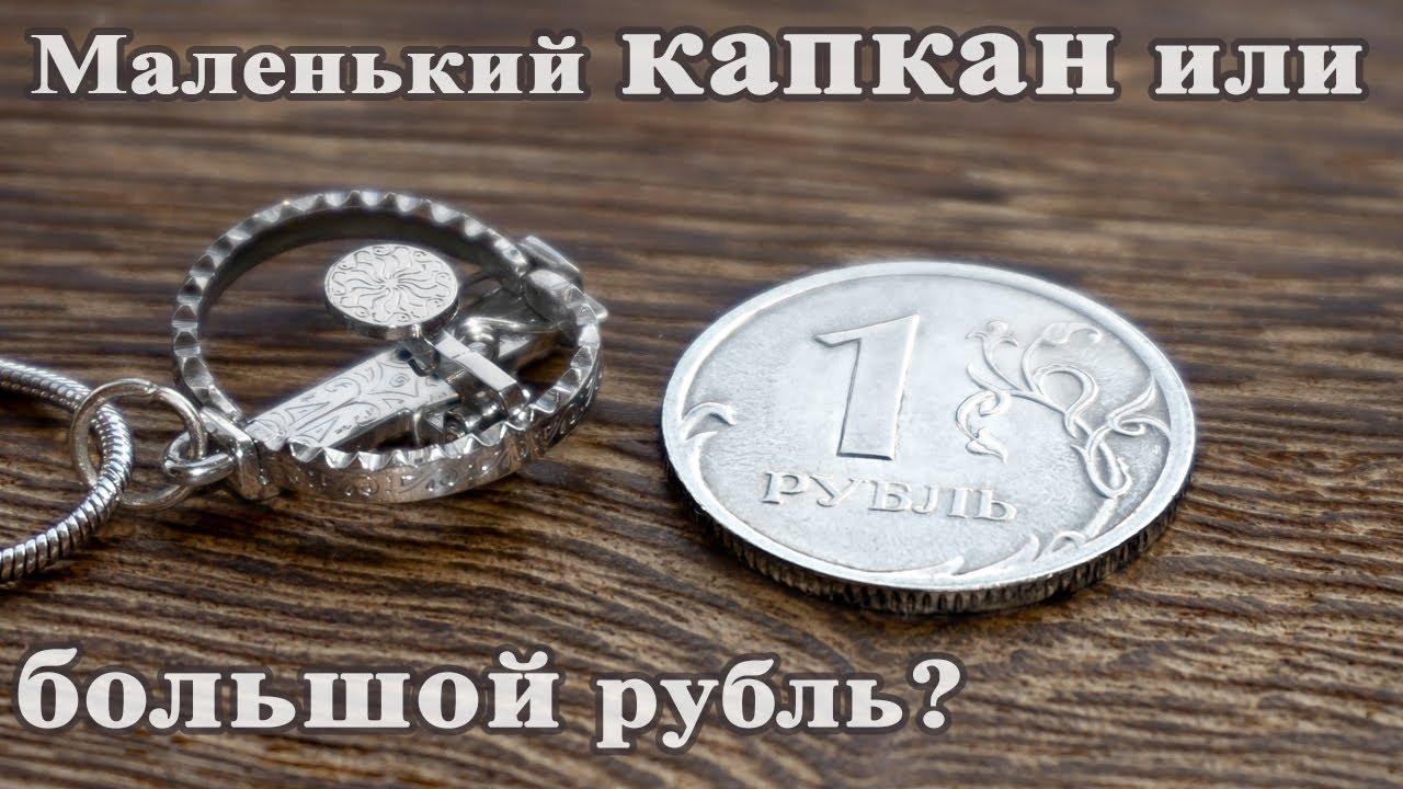 Маленький капкан или большой рубль? / Изготовление